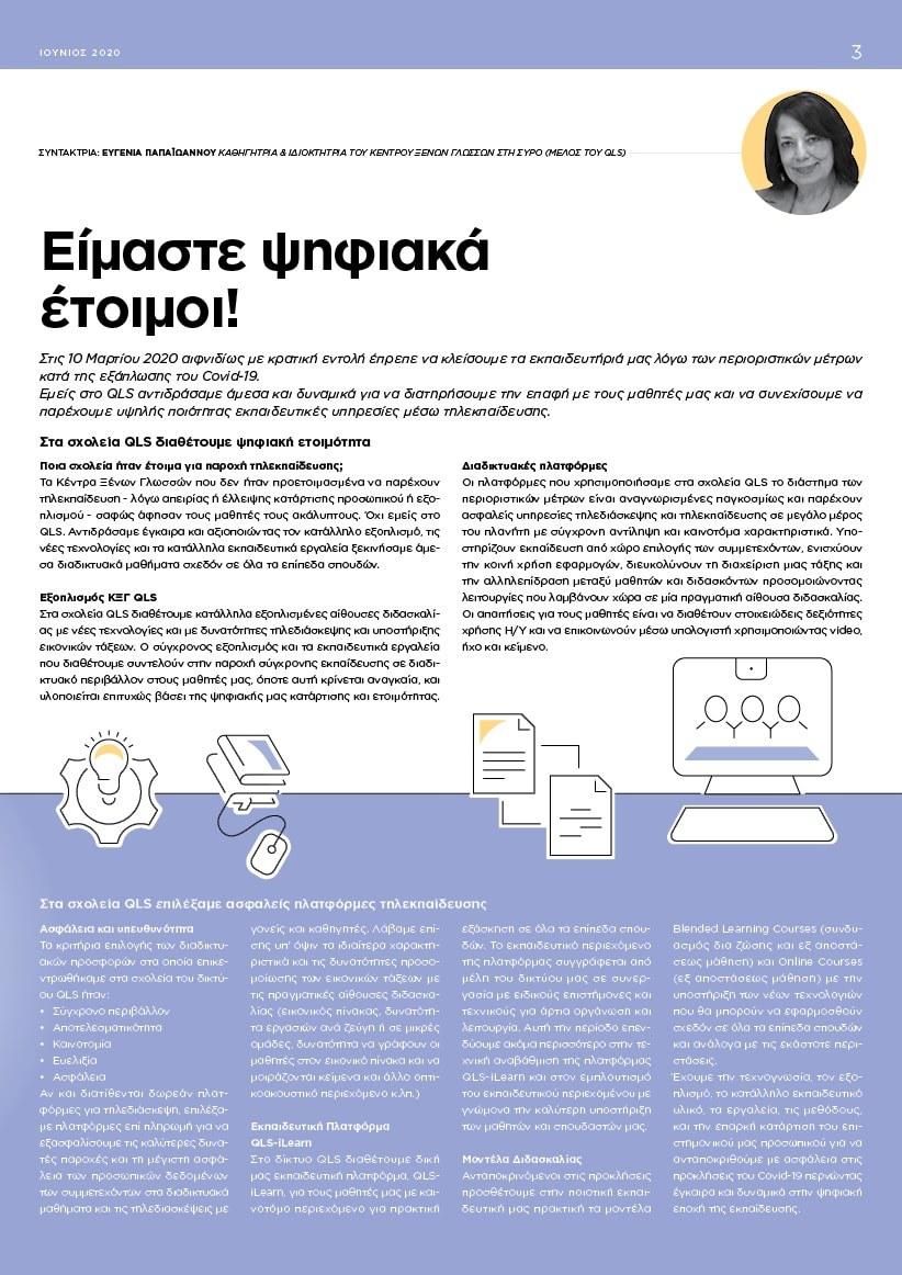20200615 QLS offline newspaper web3