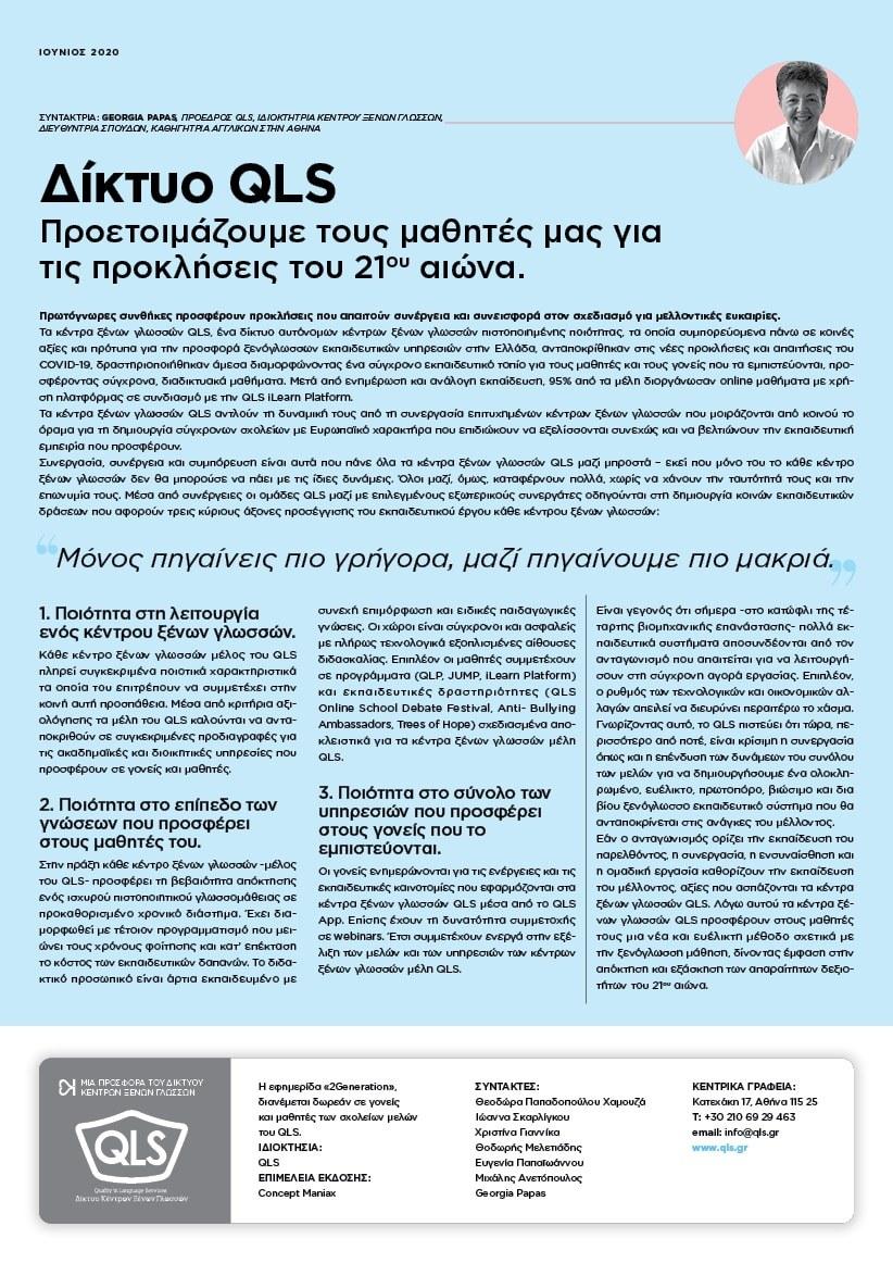 20200615 QLS offline newspaper web8