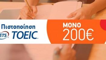 Πιστοποιητικό TOEIC μόλις σε 2 μήνες του καλοκαιριού μόνο με 200€